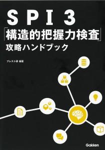 SPI3_COVER-1