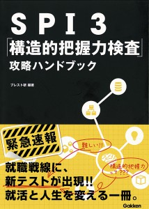 SPI3_COVER-2